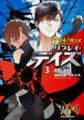 ダブルクロスThe 3rd Editionリプレイ・デイズ(3)