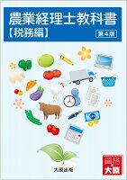 農業経理士教科書税務編第4版