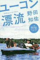 野田知佑『ユーコン漂流』表紙
