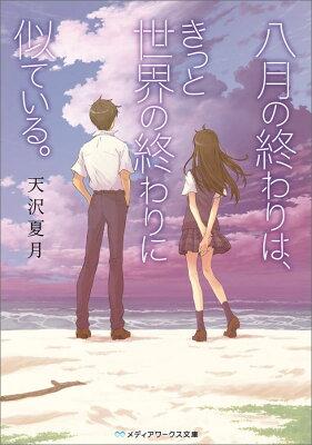 八月の終わりは、きっと世界の終わりに似ている。  著:天沢夏月