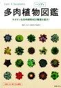 多肉植物ハンディ図鑑 サボテン&多肉植物800種類を紹介! [ 羽兼直行 ]