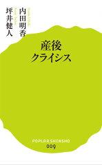 【送料無料】産後クライシス [ 内田明香 ]