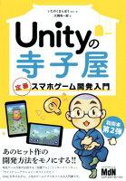 Unityの寺子屋