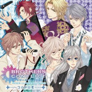 「コ☆ド☆モ」/TVアニメ「BROTHERS CONFLICT」キャラクターソングコンセプトミニアルバム(2)画像