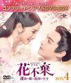 花不棄〈カフキ〉-運命の姫と仮面の王子ー BOX4<コンプリート・シンプルDVD-BOXシリーズ>【期間限定生産】