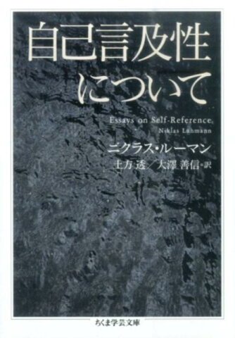 自己言及性について (ちくま学芸文庫) [ ニクラス・ルーマン ]