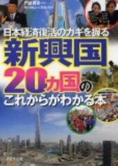 【送料無料】新興国20カ国のこれからがわかる本 [ レッカ社 ]