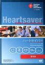 ハートセイバーファーストエイドCPR AED DVD AHAガイドライン2015準拠 [ アメリカ心臓協会 ]