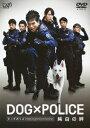 【送料無料】DOG×POLICE 純白の絆