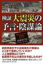 検証大震災の予言・陰謀論