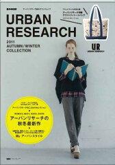【送料無料】URBAN RESEARCH 2011 AUTUMN/WINTER COLLECTION
