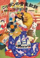 ニッポンの音楽批評150年100冊