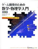 ゲーム開発のための数学・物理学入門改訂版