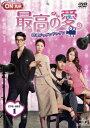 【送料無料】最高の愛 ~恋はドゥグンドゥグン~ DVD-SET1 [ チャ・スンウォン ]