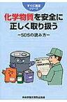 化学物質を安全に正しく取り扱う第2版 SDSの読み方 (すぐに実践シリーズ) [ 中央労働災害防止協会 ]