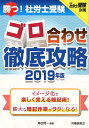 勝つ!社労士受験ゴロ合わせ徹底攻略(2019年版) (月刊社...