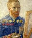 楽天ブックスで買える「ゴッホの手紙 絵と魂の日記 [ H.アンナ・スー ]」の画像です。価格は4,180円になります。