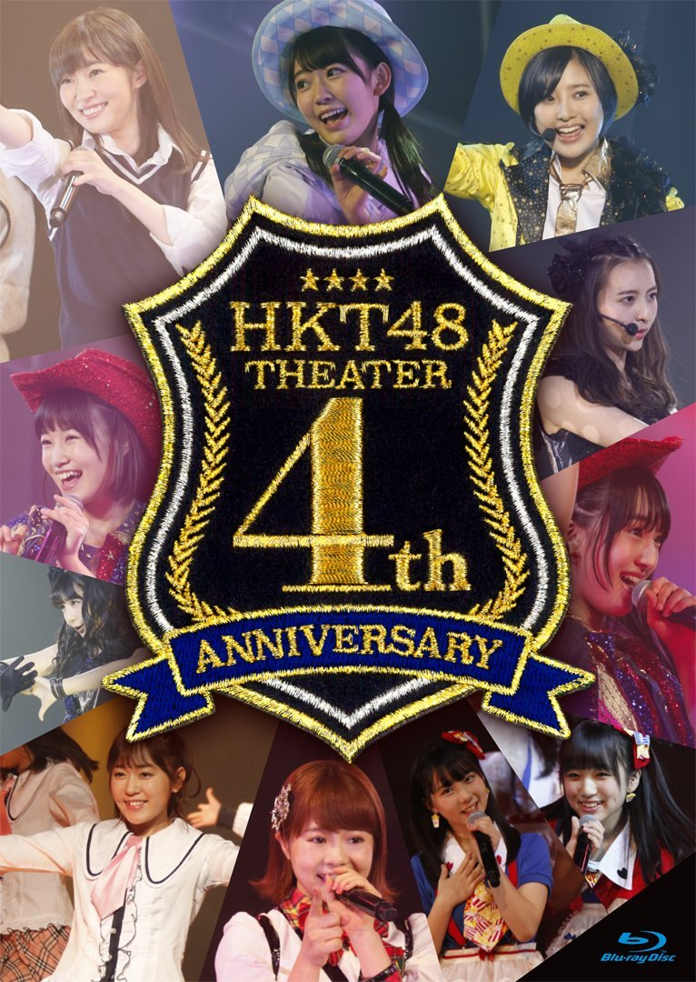 HKT48劇場4周年記念特別公演【Blu-ray】