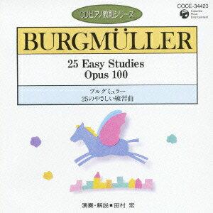 【楽天ブックスならいつでも送料無料】CDピアノ教則シリーズ 9::ブルグミュラー:25のやさしい練...