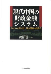 【送料無料】現代中国の財政金融システム