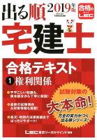出る順宅建士合格テキスト(1 2019年版)