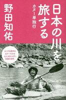 野田知佑『日本の川を旅する』表紙