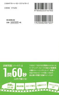 TOEIC L&R TEST 読解特急2 スピード強化編 [ 神崎正哉/TEX加藤/Danie ]