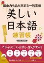 語彙力も品も高まる一発変換 「美しい日本語」の練習帳 (青春文庫) [ 知的生活研究所 ]