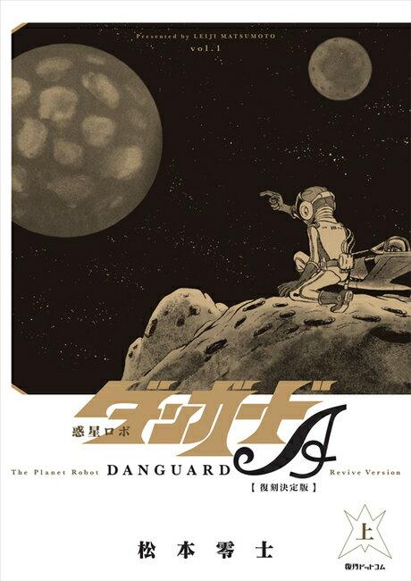 惑星ロボ ダンガードA 《復刻決定版》 上画像