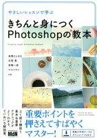 9784844366782 - 2020年Adobe Photoshopの勉強に役立つ書籍・本