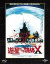 遊星からの物体X ユニバーサル思い出の復刻版 ブルーレイ【Blu-ray】 [ カート・ラッセル ]