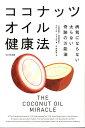 【送料無料】ココナッツオイル健康法 [ ブルース・ファイフ ]
