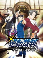 逆転裁判〜その「真実」、異議あり!〜 DVD BOX 2(完全生産限定版)
