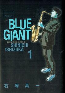 【楽天ブックスならいつでも送料無料】BLUE GIANT(1) [ 石塚真一 ]