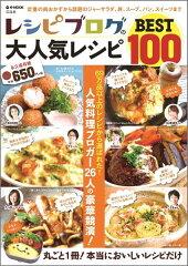 レシピブログの大人気レシピ BEST100