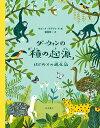 ダーウィンの「種の起源」 はじめての進化論 [ サビーナ・ラデヴァ ]