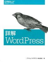 詳解WordPress