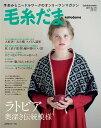 毛糸だま(no.173(2017 SPR) ラトビア、奥深き伝統模様 (Let's knit series)