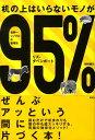 【楽天ブックスならいつでも送料無料】机の上はいらないモノが95% [ リズ・ダベンポ-ト ]