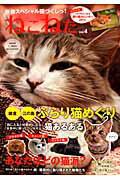 【送料無料】ねこねた(vol.4)