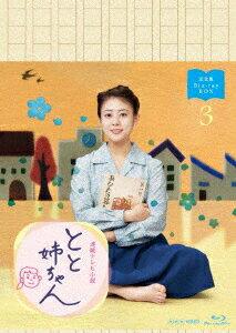 連続テレビ小説 とと姉ちゃん 完全版 Blu-ray BOX3【Blu-ray】