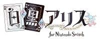 【楽天ブックス限定特典+特典】白と黒のアリス for Nintendo Switch 限定版(缶ミラー76mm+【外付予約特典】描きおろしスリーブケース)