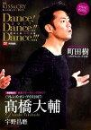 KISS&CRY氷上の美しき勇者たち 2017 アイスショー&ダンスショー特別号 Dance!Dance!!Dance!!! 2017〜燃ゆる (TOKYO NEWS MOOK TVガイド特別編集)