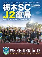 SPRIDE 【スプライド】 特別号 栃木SC J2復帰
