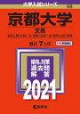 京都大学(文系) 2021年版;No.98 (大学入試シリーズ) [ 教学社編集部 ]