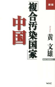 【送料無料】「複合汚染国家」中国新版 [ 黄文雄 ]