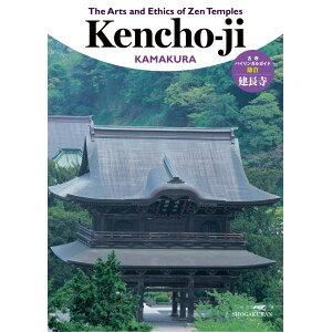 The Arts and Ethics of Zen Temples Bilingual guide to Koji Choji Temple [Shogakukan]