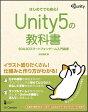 Unity5の教科書 2D&3Dスマートフォンゲーム入門講座 (Entertainment&IDEA) [ 北村愛実 ]