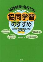 英語授業・全校での協同学習のすすめ