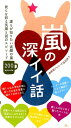 【送料無料】嵐の深イイ話 [ 神楽坂ジャニーズ巡礼団 ]